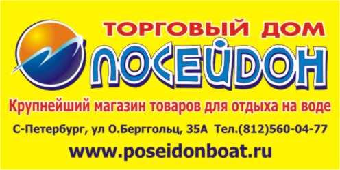 рыбаклюй интернет магазин