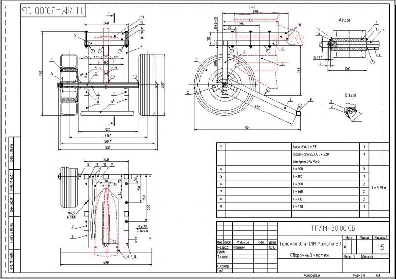 Тележка для мотора своими руками чертежи 12
