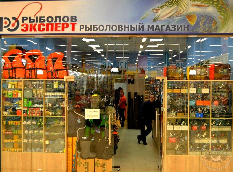 Рыболовные магазины в твери ассортимент
