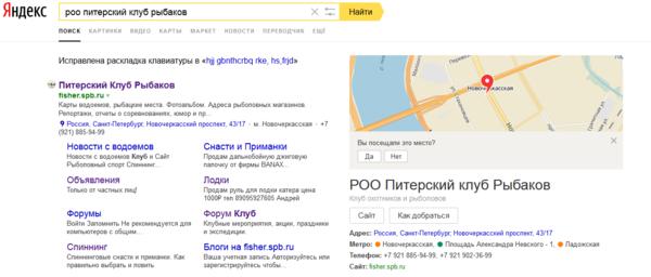 Screenshot-2017-12-13 роо питерский клуб рыбаков — Яндекс нашёлся 181 млн результатов.png