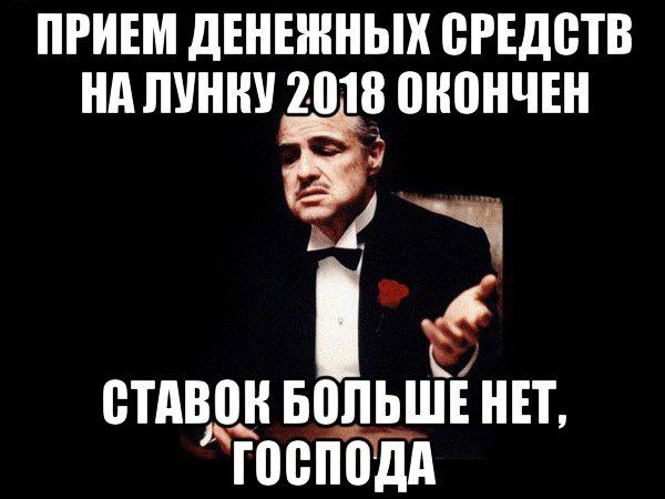 2018 лунка.jpg
