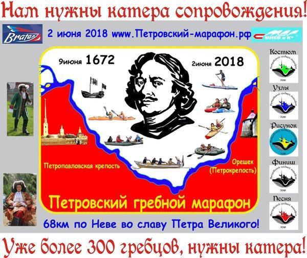 Петровский марафон.jpg