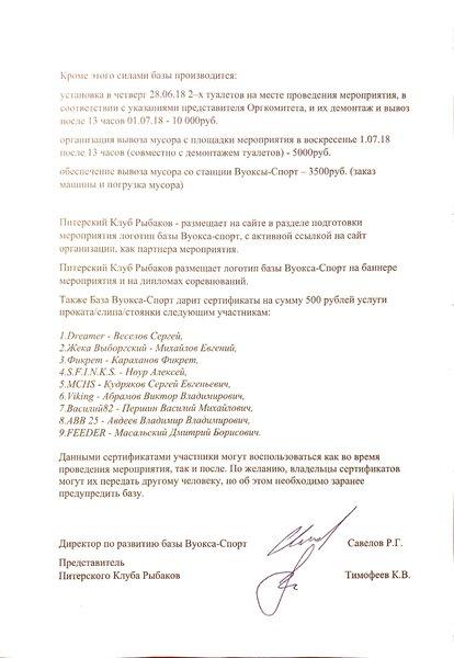 Соглашение 2.jpg