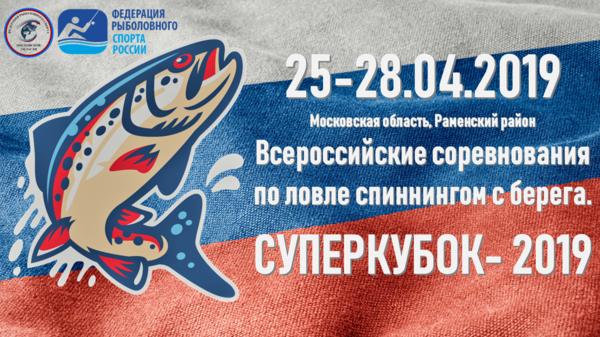 Суперкубок-2019.png